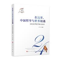 在这里,中国哲学与世界相遇――24位世界哲学家访谈录