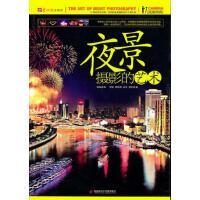 夜景摄影的艺术 9787894763693 贾富,郭新梅,张华,贾秋艳 重庆电脑报经营有限责任公司发行