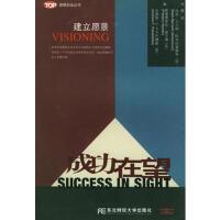 【二手书旧书95成新】 成功在望:建立愿景/激情创业丛书 [英]卡卡巴德斯 ,魏陆 9787810842655