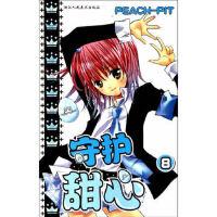守护甜心8(每一个少女漫画粉丝必须拥有的经典之作!)