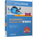 SOLIDWORKS Enterprise PDM管理教程(2016版)