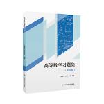 高等数学习题集(第五版)