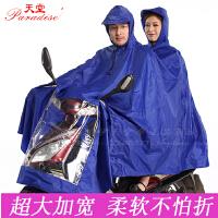 雨衣电动车双人雨衣摩托车电瓶车雨披单人加厚加大男女母子款