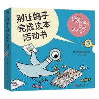 别让鸽子完成这本活动书 儿童绘本3-6岁幼儿益智游戏玩具书 宝宝启蒙认知早教图书亲子读物宝宝剪纸画画书绘画填色书