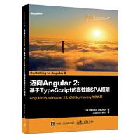 【旧书二手9成新】【正版图书】迈向Angular 2:基于TypeScript的高性能SPA框架 (保加利亚)Mink