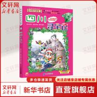 四川寻宝记/大中华寻记宝系列6 二十一世纪出版社集团