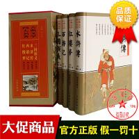 四大名著 精装原著全本全套4册 辽海出版社 全新正版