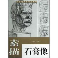 【二手旧书8成新】素描石膏像 胡世勇 湖北美术出版社 9787539414782