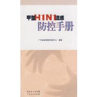 甲型H1N1流感防控手册