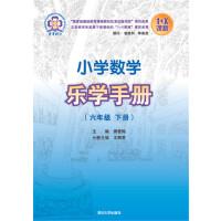 小学数学乐学手册 六年级下册