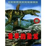 最早的恐龙――最新版恐龙世界探秘图典
