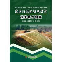 豫西山区淤地坝建设相关技术研究