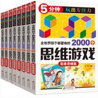 5分钟玩出专注力全世界孩子都爱做的2000个思维游戏 6-7-8-10-12岁青少儿童益智力逻辑训练图书籍 小学生一二