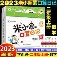 黄冈小状元二年上数学满分冲刺微测验二2年级数学上人教版2021秋