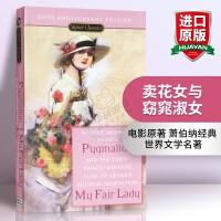 华研原版 卖花女与窈窕淑女 英文原版 Pygmalion and My Fair Lady 英文版进口英语书籍