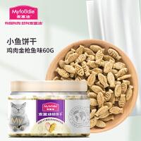 麦富迪宠物零食小鱼饼干磷虾鳕鱼鸡肉多种口味60g