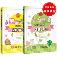 2880例营养长高食谱(共2册)宝宝长高营养餐+0~6岁宝宝营养食谱