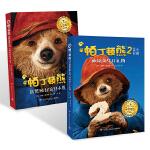 帕丁顿熊经典电影小说(套装共2册 请照顾好这只小熊+神秘的生日礼物)