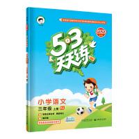 53天天练小学语文三年级上册RJ(人教版)2020年秋(含答案册及课堂笔记,赠测评卷)