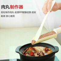 肉丸神器家用做鱼丸火锅贡丸汆丸子工具厨房DIY炸虾丸模具 r0w