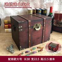 仿古配锁木箱藏宝箱海盗箱木质古典木盒复古收纳箱老式储物箱道具 大号 现在买就送小宝盒及仿古锁