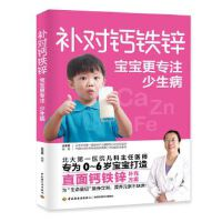 【BF】补对钙铁锌宝宝更专注少生病