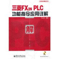 【旧书二手9成新】【正版图书】三菱FX2NPLC功能指令应用详解(含DVD光盘1张) 李金城 电子工业出版社 9787