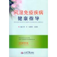 风湿免疫疾病健康指导