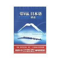 【二手旧书8成新】新干线日本语语法 新干线日本语编写委员会 学林出版社 9787806684658
