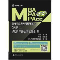 英语二语法与长难句精讲(2022MBA MPA MPAcc管理类联考专用辅导教材) 西安交通大学出版社