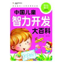 阳光童书 中国儿童智力开发大百科 彩图注音版