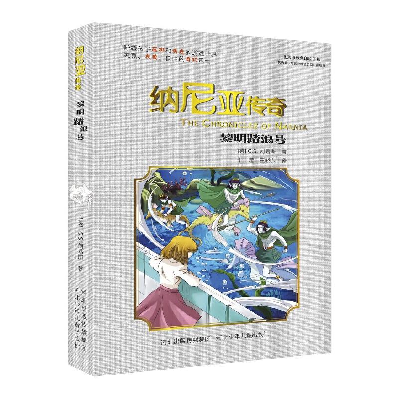 纳尼亚传奇:黎明踏浪号(舒缓孩子压抑和焦虑的游戏世界;纯真、友爱、自由的奇幻乐土)