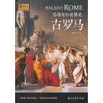 看得见的世界史 古罗马