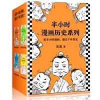 半小时漫画中国史1+中国史2+中国史3+世界史(用漫画解读历史,引领阅读新潮流)(套装共4册,当当独家礼盒版)