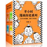 半小时漫画中国史1+中国史2+中国史3+世界史(看半小时漫画,通五千年历史!)(套装共4册,当当独家礼盒版)