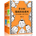 半小时漫画中国史1+中国史2+中国史3+世界史(套装共4册,当当独家礼盒版)