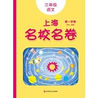 2019秋上海名校名卷・ 三年级语文(第一学期)