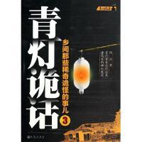青灯诡话(乡间那些稀奇诡怪的事儿3) 陈众