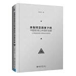 体制转型背景下的中国民间公共组织发展――公共物品的第三种供给主体研究
