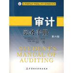 审计实务手册(第六版)