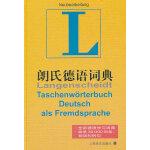 朗氏德语词典(精)