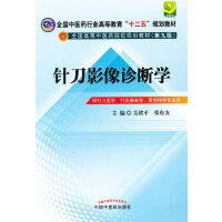 """针刀影像诊断学---全国中医药行业高等教育""""十二五""""规划教材(第九版)"""