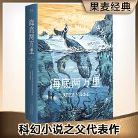 海底两万里(法国国家图书馆馆藏古版全译本,部编教材七年级下册推荐阅读。)
