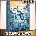 海底两万里(法国国家图书馆馆藏古版全译本)(两种封面内容一致,随机发送)