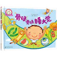 铃木绘本第4辑 3-6岁儿童快乐成长系列--骨碌骨碌睡大觉