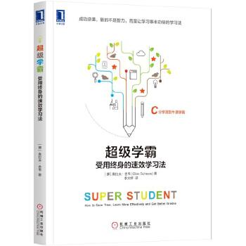 超级学霸(pdf+txt+epub+azw3+mobi电子书在线阅读下载)