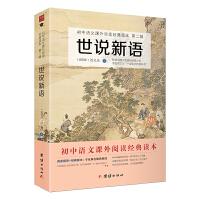 世说新语――初中语文课外阅读经典读本 人教部编教材九年级(上)推荐阅读