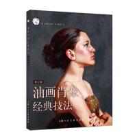 油画肖像经典技法(修订版)