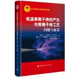 低温等离子体的产生与等离子体工艺问题与前景(航天科技图书出版基金资助出版)