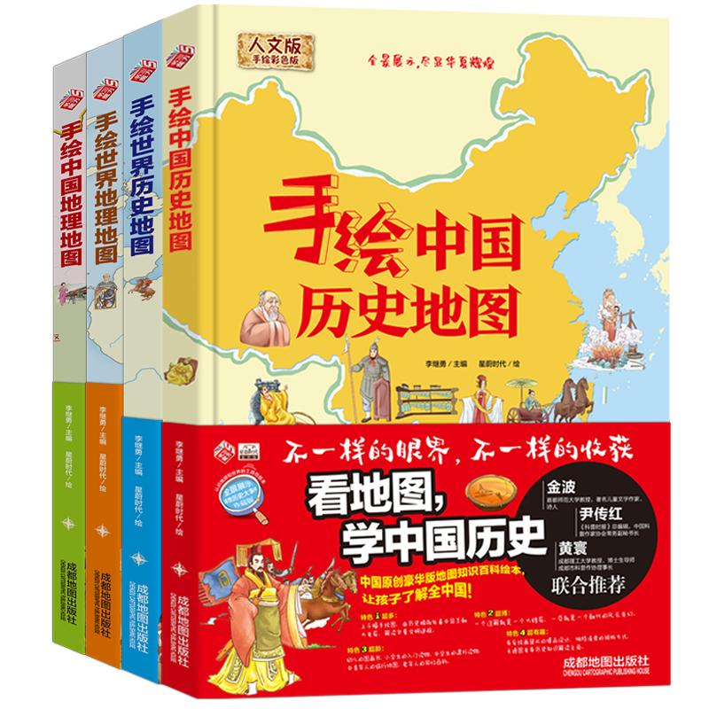 地图:精装手绘全彩地图书/中国历史+中国地理+世界历史+世界地理 儿童百科 绘本(套装共4册)